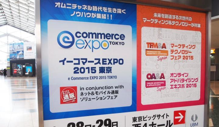 通販の見本市 イーコマースEXPO 2015 東京に行ってきました!