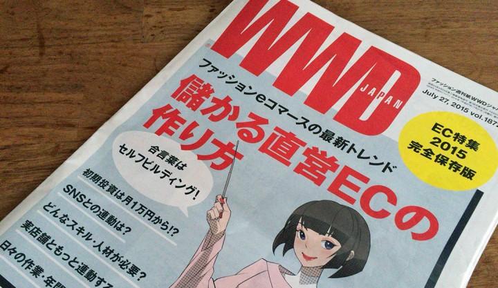 EC担当者のお悩み解決!WWD 2015 EC特集掲載の疑問解決! Part.1