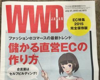 EC担当者のお悩み解決!WWD 2015 EC特集掲載の疑問解決! Part.2