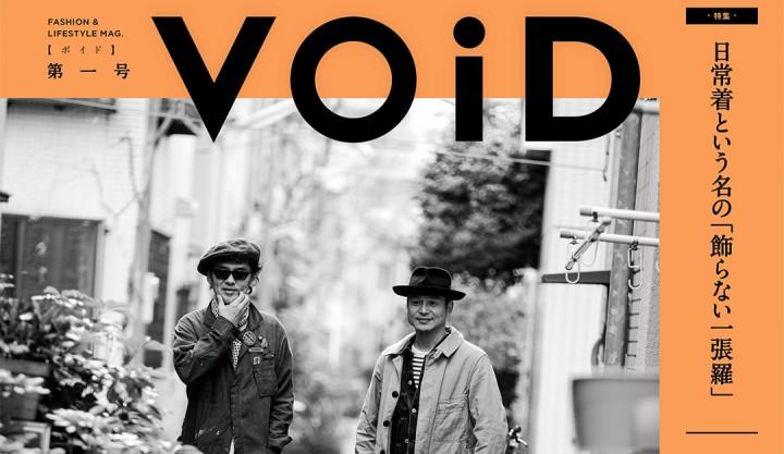 トレンド情報は一切なし!異端のファッション雑誌 VOiD 創刊記念インタビュー