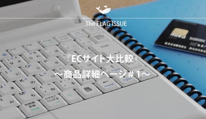 ECサイトの商品詳細ページは便利さよりも体験重視に!