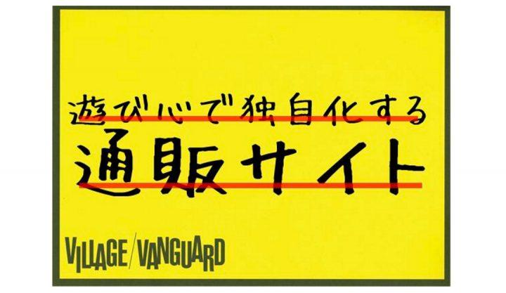 商品ページにPOPが貼れる!遊び心で独自化するヴィレッジヴァンガード
