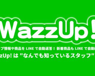 あなたのブランドの新着情報をLINE@で自動配信! ちょっと先の未来をお届けする WazzUp!本日リリース!!!